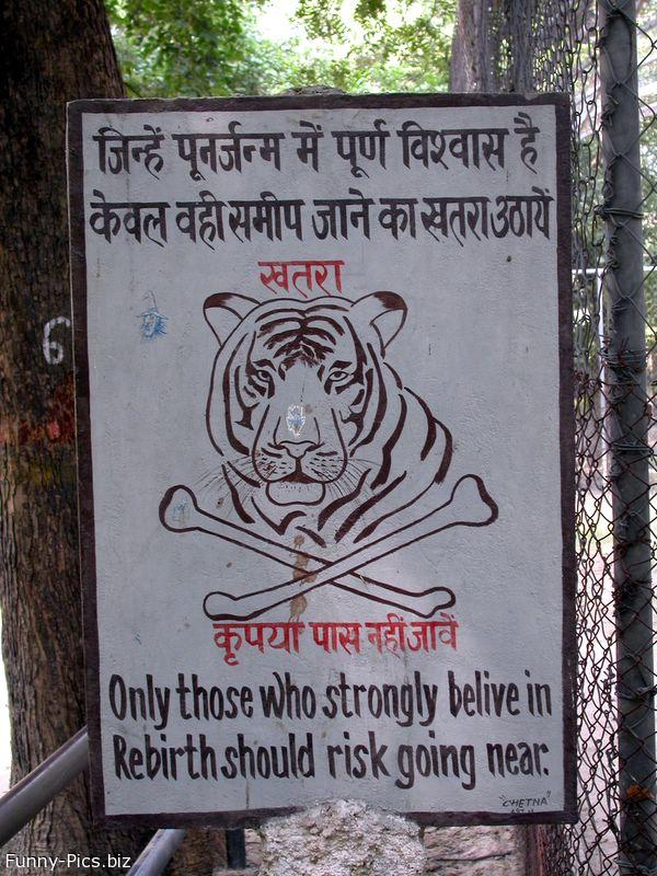 Funny Signs: Tigers in India